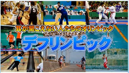 Plus-handicap プラス・ハンディキャップデフリンピックサッカーを応援しよう!!世界観がわかる厳選記事