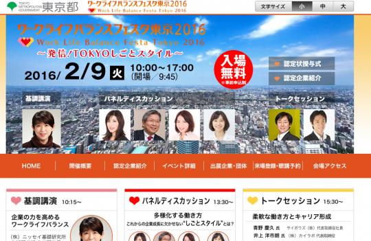 「ワークライフバランスフェスタ東京2016」サイト (サイトのスクリーンショット画像です)