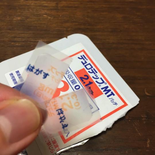指先の半透明のものが医療用麻薬。3日間で1枚使用、用量調整中のため半分にして使用。
