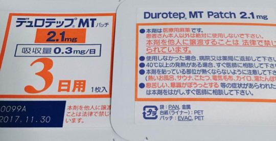 医療用麻薬 デュロテップ外観。名刺ほどのサイズ。