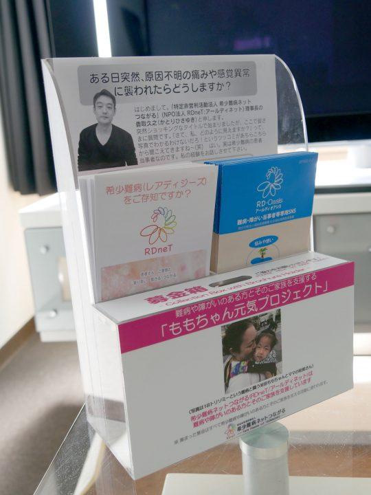 難病とたたかう子どもと家族を応援する募金箱とRD-neTのパンフレット。設置協力者を募集している。