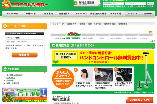 ニコニコレンタカー福岡空港店の店舗紹介ページ。 開いてすぐに「車いすをご利用のお客様へ」の文字が!