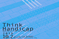 thinkhandicap01