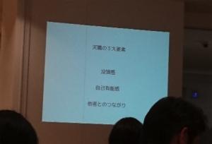 天職三大要素【没頭感・自己有能感・他者とのつながり】