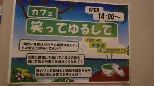 筆者のカフェのポスターです。